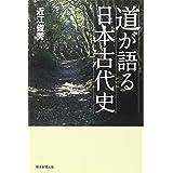 道が語る日本古代史 (朝日選書)