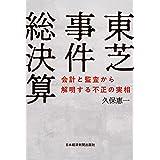 東芝事件総決算 会計と監査から解明する不正の実相 (日本経済新聞出版)