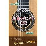 クラシックギター上達のヒント365