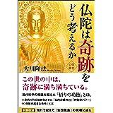 仏陀は奇跡をどう考えるか (OR BOOKS)