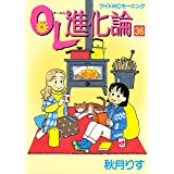 OL進化論(36) (モーニングコミックス)