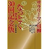 サラリーマン川柳 なっとく傑作選 30回記念版