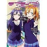 ラブライブ! School idol diary ~秋の学園祭♪~ ラブライブ! School idol diary