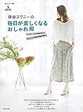 鎌倉スワニーの毎日が楽しくなるおしゃれ服 (私のカントリー別冊)