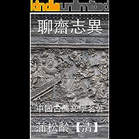 聊齋志異: 中國古典文學名著 (Traditional Chinese Edition)