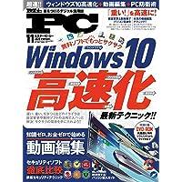Mr.PC(ミスターピーシー) 2020年 11 月号 [雑誌]