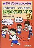 子どもが笑う!クラスが笑う!保育のお笑いネタ50 (黎明ポケットシリーズ)