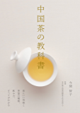 中国茶の教科書: 体にいい効能と茶葉の種類、飲み方、すべてがわかる