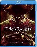エルム街の悪夢 [Blu-ray]