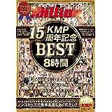 ミリオン15周年記念BEST 8時間 / million(ミリオン) [DVD]