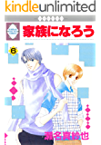 家族になろう(6) (冬水社・いち*ラキコミックス)