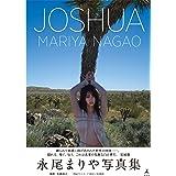 JOSHUA (幻冬舎単行本)