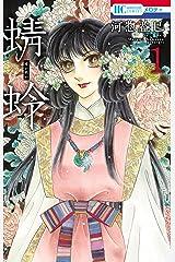 蜻蛉 1 (花とゆめコミックス) Kindle版