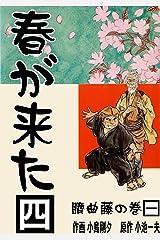 春が来た 4 臍曲藤の巻【一】 Kindle版