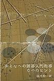 おとなへの囲碁入門指導 6つのヒント (大人の囲碁シリーズ)