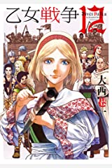 乙女戦争 ディーヴチー・ヴァールカ : 12 (アクションコミックス) Kindle版