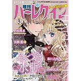 増刊ハーレクイン3号 (ハーレクイン増刊)