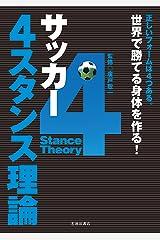 サッカー 4スタンス理論 (池田書店) Kindle版