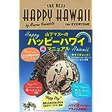 HAPPY HAWAII for EVERYONE 山下マヌーのハッピーハワイ (得)マニュアル