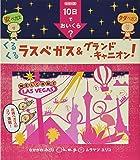 10日でおいくら? くるくる ラスベガス&グランド・キャニオン! (単行本)