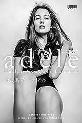 アデル Kindle版