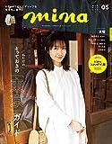 mina(ミーナ) 2020年 05 月号