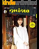 mina(ミーナ) 2020年 05 月号 [雑誌]