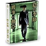 横山秀夫サスペンス「陰の季節」「刑事の勲章」 [DVD]