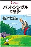 ゴルフ パットシングルになる! 池田書店のゴルフシリーズ
