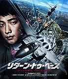 リターン・トゥ・ベース スペシャル・プライス【Blu-ray】