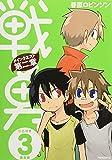 CD付き 戦勇。メインクエスト第二章(3) 限定版 (プレミアムKC)