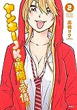 ヤンキーJKの異常な愛情(2) (マガジンポケットコミックス)