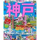 まっぷる 神戸mini'21 (マップルマガジン 関西 9)