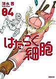 はたらく細胞(4)【電子限定イラスト付き】 (シリウスコミックス)