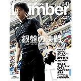 Number(ナンバー)941号 銀盤の決闘。BATTLE FOR PYEONGCHANG 2018 (Sports Graphic Number(スポーツ・グラフィック ナンバー))