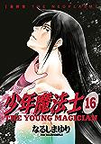 少年魔法士(16) (ウィングス・コミックス)