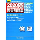 大学入試センター試験過去問題集倫理 2020 (大学入試完全対策シリーズ)