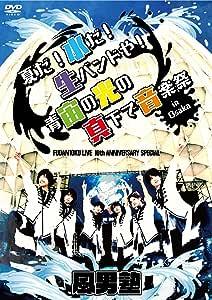 FUDAN10KU LIVE 10th ANNIVERSARY SPECIAL ~夏だ! 水だ! 生バンドや! 青宙の光の真下で音楽祭 in 大阪~ [DVD]