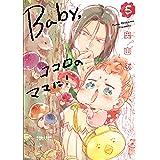 Baby,ココロのママに! (5) (ポラリスCOMICS)