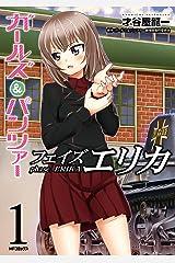 ガールズ&パンツァー フェイズ エリカ 1 (MFコミックス フラッパーシリーズ) Kindle版