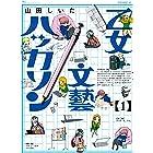 乙女文藝ハッカソン(1) (コミックDAYSコミックス)