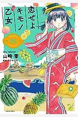 恋せよキモノ乙女 6巻: バンチコミックス Kindle版