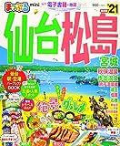 まっぷる 仙台・松島 宮城mini'21 (マップルマガジン 東北 4)