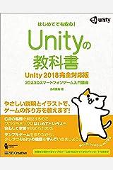 Unityの教科書 Unity 2018完全対応版 2D&3Dスマートフォンゲーム入門講座 Kindle版