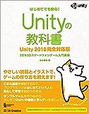 Unityの教科書 Unity 2018完全対応版 2D&3Dスマートフォンゲーム入門講座