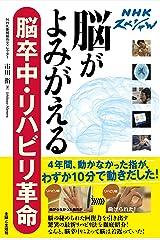 NHKスペシャル 脳がよみがえる 脳卒中・リハビリ革命 Kindle版