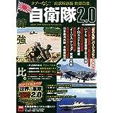 自衛隊2.0装備図鑑(仮) (双葉社スーパームック)