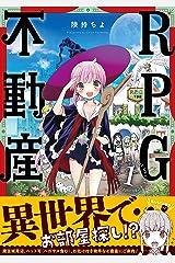 RPG不動産 1巻 (まんがタイムKRコミックス) Kindle版