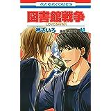 図書館戦争 LOVE&WAR 14 (花とゆめコミックス)