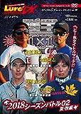 Lure magazine the movie DX vol.29「陸王2018 シーズンバトル02夏・秋編」 (DVD…